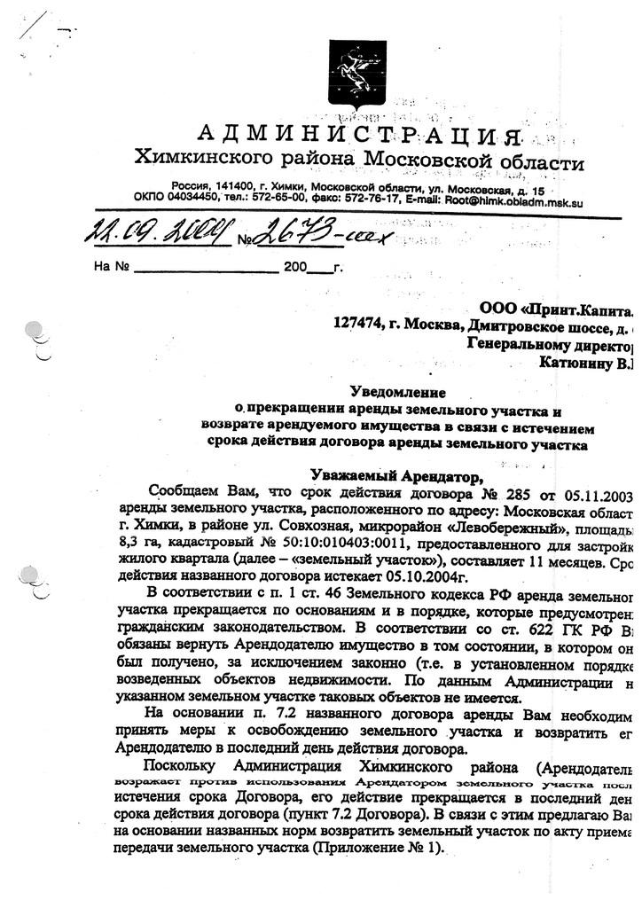 она соглашение о расторжении договора аренды земельного участка 2016 загадкой, разрешения